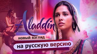 "ALADDIN - SPEECHLESS на русском (""Безмолвна"") - Я буду смелой - RUS"
