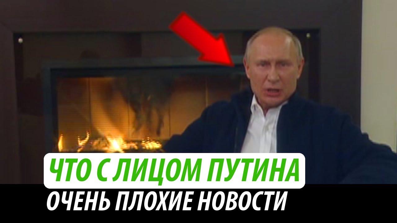 Что с лицом Путина. Очень плохие новости