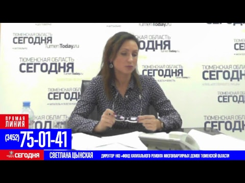 """Прямая линия: директор НО """"ФКР ТО"""" Светлана Цынская."""