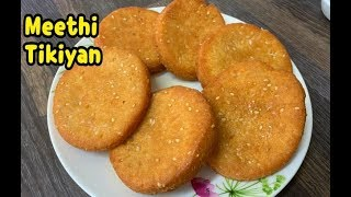 How To Make Meethi Tikiyan / Koonday By Yasmin's Cooking