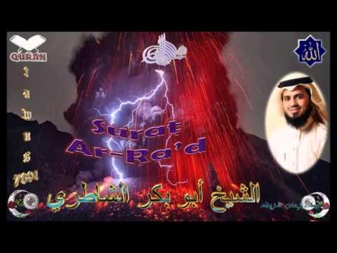Sheikh Abu Bakr As-Shatiri - Quran (13) Ar-Ra'd - سورة الرعد