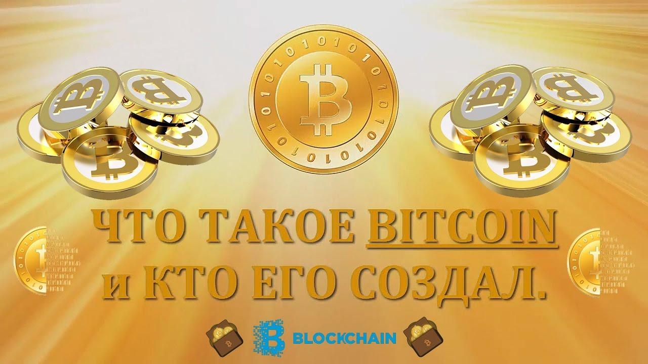 Что такое Биткоин (Bitcoin)? Как работает Биткоин (BTC) и ...