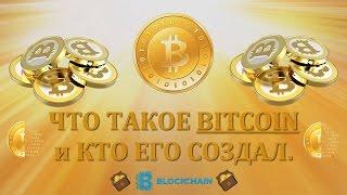 Что такое Биткоин (Bitcoin)? Как работает Биткоин (BTC) и Майнинг простым языком!