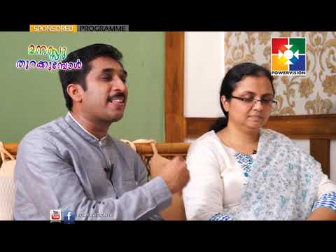 Br. Ajith & Dr. Suma | മനസ്സ് തുറക്കുമ്പോള് | Part 2 | 03-11-17