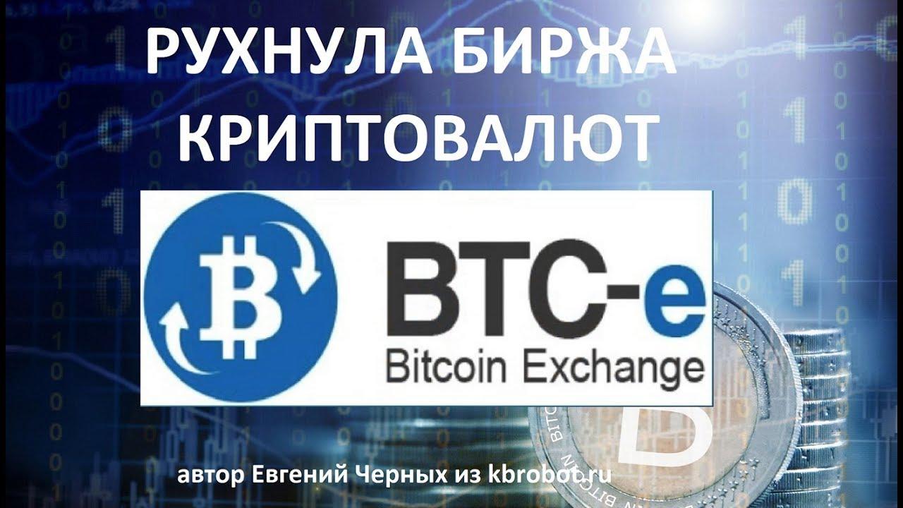 Рухнула биржа криптовалют BTC E. Пропали биткоины. Кто виноват? Что можно сделать?