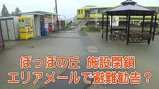 昔懐かしい電車が置いてある ぽっぽの丘が施設閉鎖? エリアメールで避難勧告が発令されるなんて・・【千葉県 ぽっぽの丘】 thumbnail