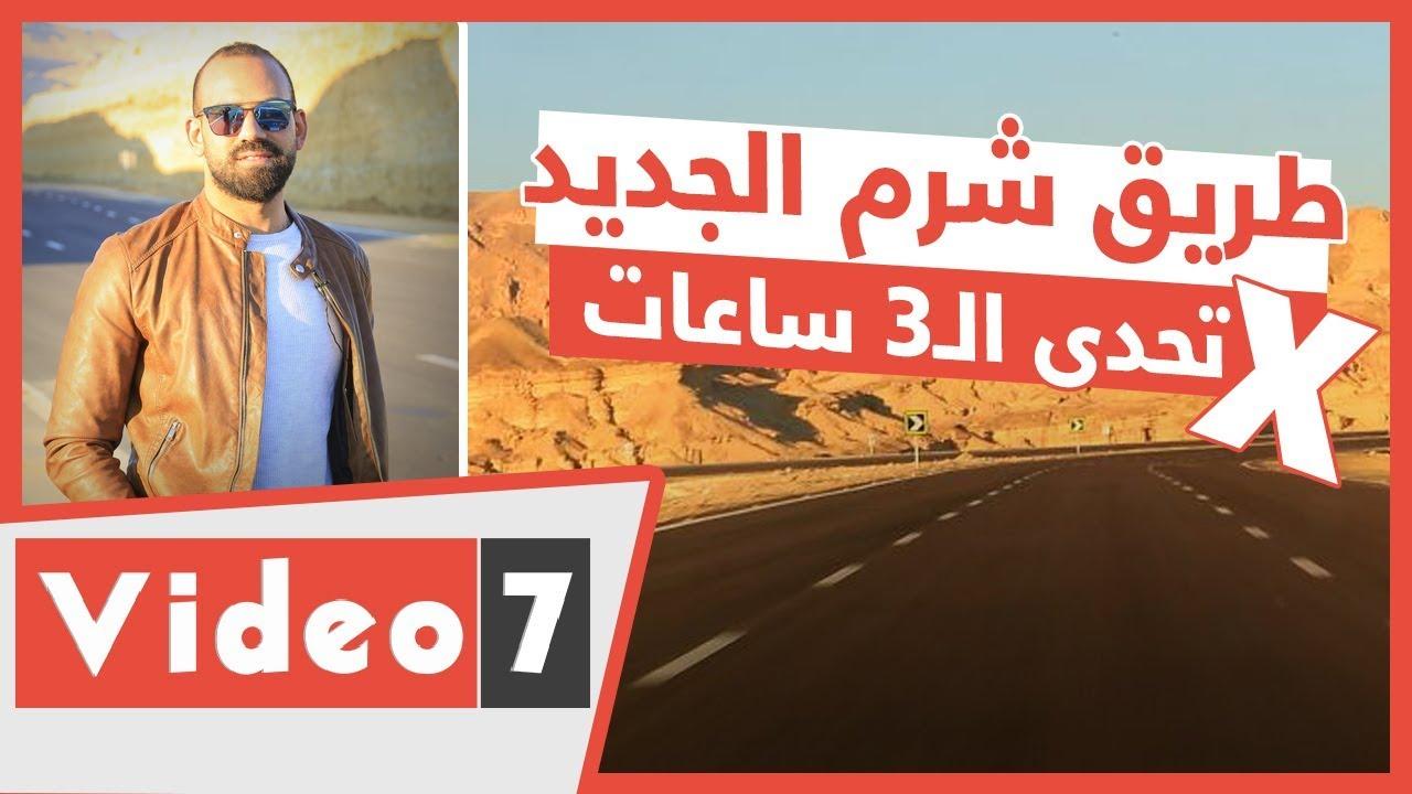 صور و فيديو مواطن يوثق رحلته فى طريق شرم الشيخ القاهرة الجديد اليوم السابع