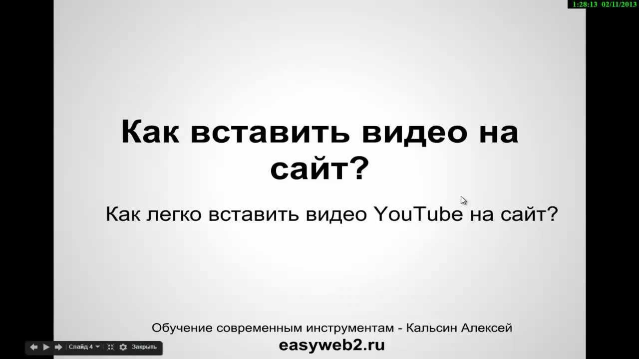 Как вставить видео на сайт?