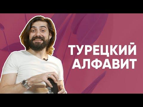 Турецкий алфавит с Гёктюрком!