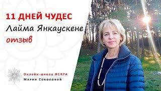 11 днів чудес - Відгук Лайми (Литва) - результат навчання у Марії Соколовою
