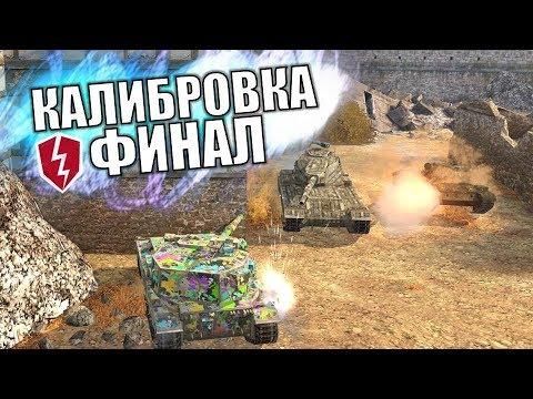 ФИНАЛ БЕЗУМИЯ / КАЛИБРОВКА НА БАБАХЕ FV215b 183 - WoT Blitz