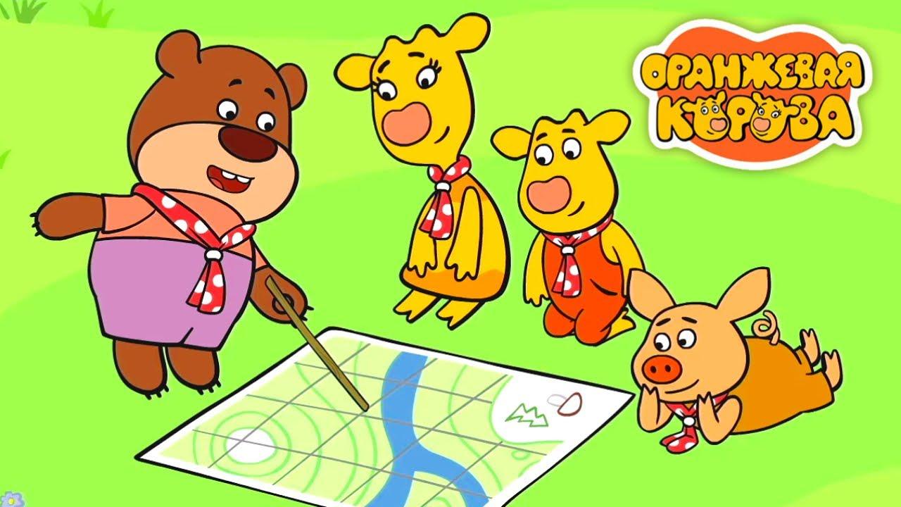 Оранжевая Корова | Новая серия! - Веди нас, Миша! ⛺🐻 | Смешные мультики для детей