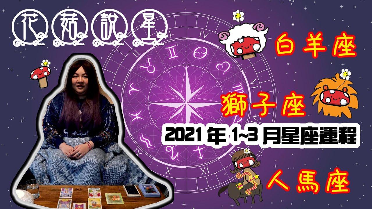 花菇說星|2021年一月至三月星座運程(火象星座篇)| 菇星族 Astrogoology