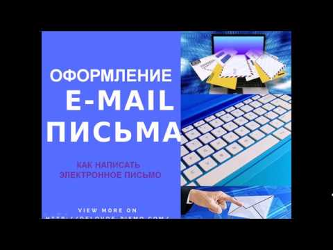 Как написать E Mail письмо