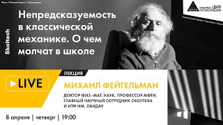 """Лекция Михаила Фейгельмана """"Непредсказуемость в классической механике"""" проекта """"Сколтех в Архэ"""""""