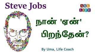 Life Experiences in Tamil: Steve Jobs | Lessons People Learn Too Late In Life | Motivational Tamil