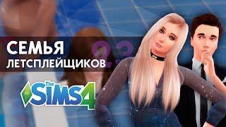 The Sims 4 - СЛ (23) | В поисках новых друзей!