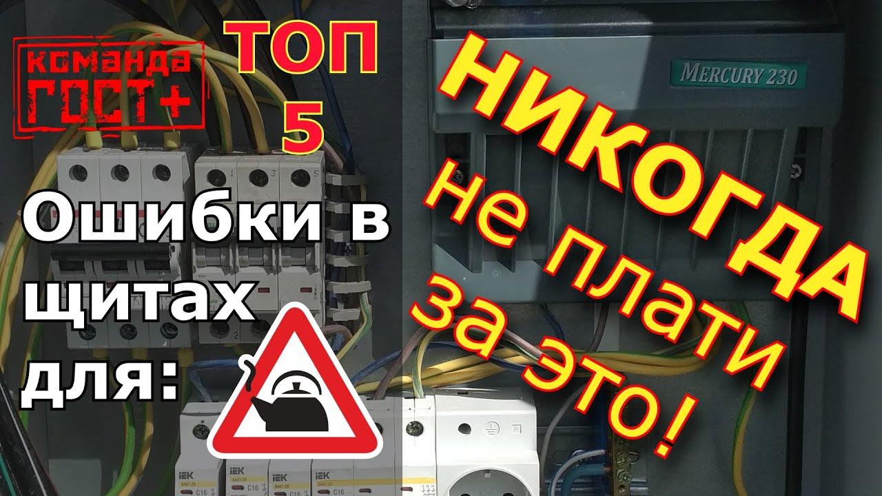 Ошибки чайников при сборке электрощитов. ТОП 5 ошибок в электрощитах. Проверь сборку своими руками.