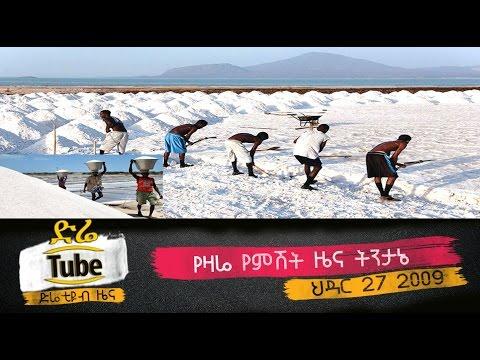 Ethiopia - The Latest Ethiopian News From DireTube Dec 6, 2016