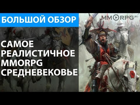Самое реалистичное MMORPG средневековье. Большой обзор