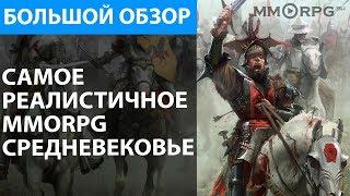 видео Онлайн игры про средневековье