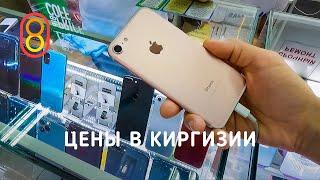 Цены на IPhone Xiaomi и автомобили в КИРГИЗИИ