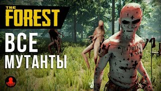 ВСЕ МУТАНТЫ THE FOREST