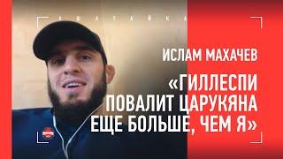 ИСЛАМ МАХАЧЕВ: Хукер, Минеев, Исмаилов, Кормье / ОТВЕТ Царукяну: \