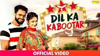 Dil Ka Kabootar | Miss Ada & Prince K | Arun Master | Kamal Kashyap