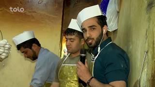 بامداد خوش - خیابان - امروز با همکار ما سمیر صدیقی سر زدیم به یکی از بولانی فروشی های شهر کابل