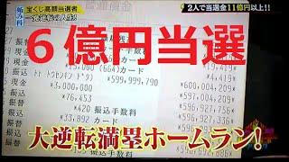 【宝くじはこう買え】高額当選者が宝くじの購入方法を大公開!