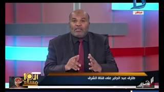 العاشرة مساء| فيديو لطارق عبدالجابر في قناة الشرق يصف ثورة 30-6 بالإنقلاب و 3-7 بالإحتلال