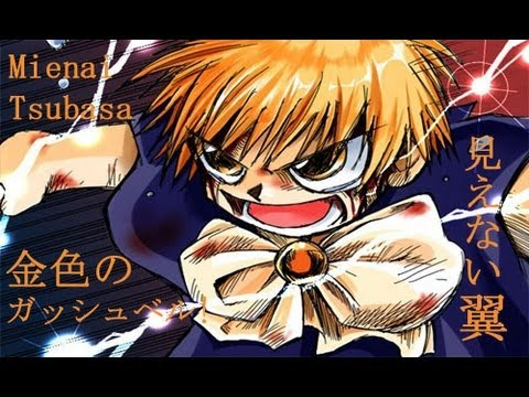 Konjiki no Gash Bell - Opening 3 - Mienai Tsubasa - Romaji & japanese lyrics