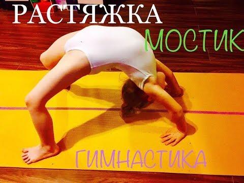 🏆ГИМНАСТИКА дома 🏡 тренировка мостик бабочка рыбка растяжка ▶2:39