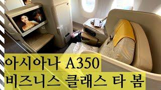 (인천 - 뉴욕) 아시아나 A350 비지니스 스마티움 …