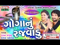 Goga Nu Rajvadu Gaman Santhal Kajal Maheriya Latest Full HD Nonstop Garba 2017