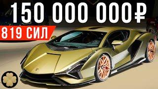 Самая дорогая и быстрая Ламба в мире - 150 млн за Lamborghini Sian #ДорогоБогато №59