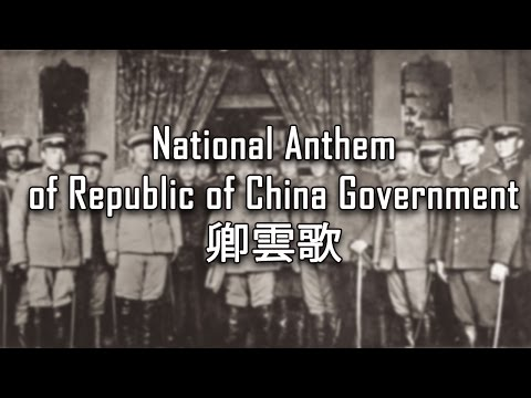 National Anthem of Republic of China Government (1921-1928) - 卿雲歌 (Song To The Auspicious Cloud)