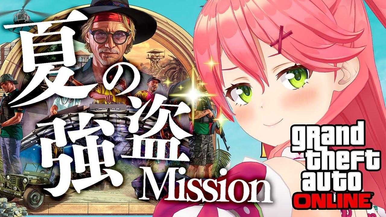 [GTA5]A new mission begins on a tropical island!  ??[Holo Live / Sakura Miko]