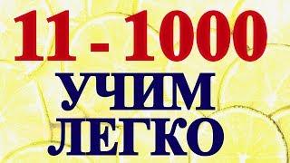 11-1000 ЧИСЛА в Английском Языке для Начинающих, Детей - Считаем на Английском Цифры-Уроки