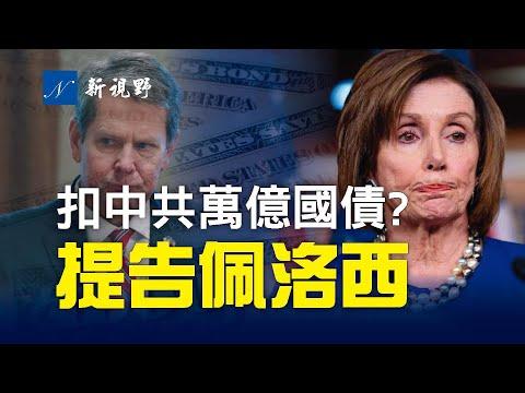 共和党议员提议,扣押中共持有的1万亿美国国债!川普考虑明年换掉乔州叛徒州长肯普。GOP三大机构攻击川普支持的候选人。蓬佩奥指控武汉病毒来源被承认。