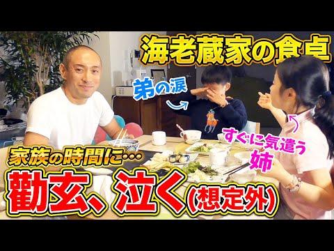 【晩ご飯】海老蔵家の食卓で事件?楽しい時間のはずが、、事件発生