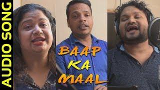 Baap Ka Maal | Audio Song | Odia Album | Humane Sagar | Tapu Mishra | Baidyanath | Nirmal| Arman