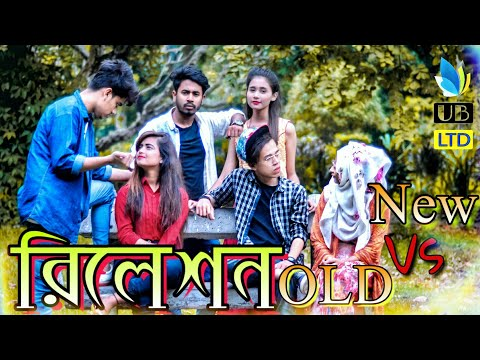 Relationship New VS Old    Bangla Funny Video    Durjoy Ahammed Saney    Saymon Sohel