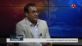 السعودية تعلن انسحاب الانفصاليين من مواقع في عدن وهاني بن بريك ينفي الانسحاب | حديث المساء