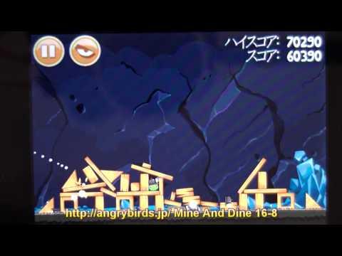 アングリーバード(Angry Birds) Mine And Dine Level 16-8 攻略