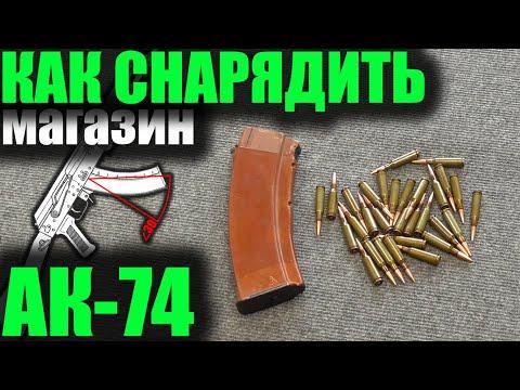 Снаряжение магазина АК-74.