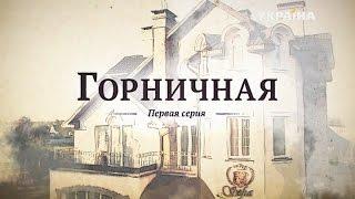 Горничная (1 серия)