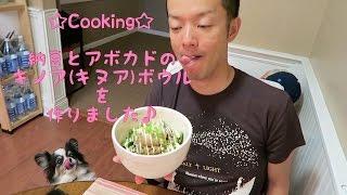 ☆Cooking☆納豆とアボカドのキノア(キヌア)ボウルを作りました♪