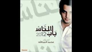 محمد العبدالله - باب الناس 2012